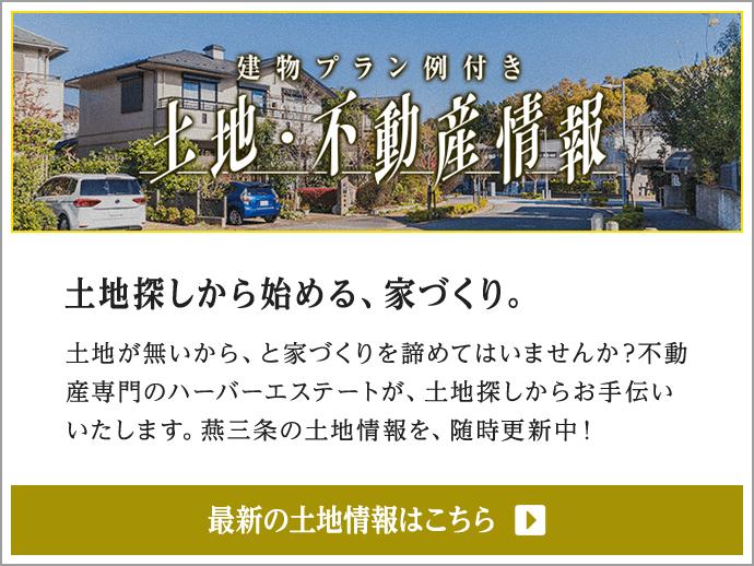 建物プラン例付き 土地・不動産情報