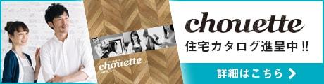 店舗併設型住宅(燕市・三条市)のカタログプレゼント
