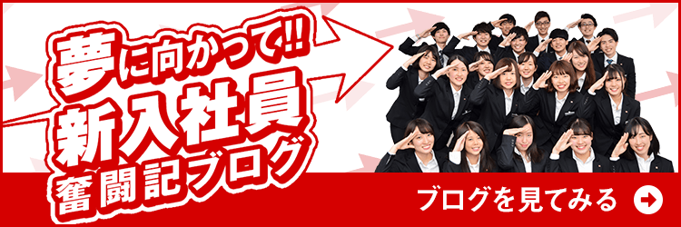 新入社員奮闘記ブログ