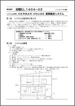 「木造住宅合理化システム(長期性能タイプ)」認定取得
