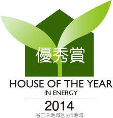 ハウス・オブ・ザ・イヤー・イン・エナジー2014