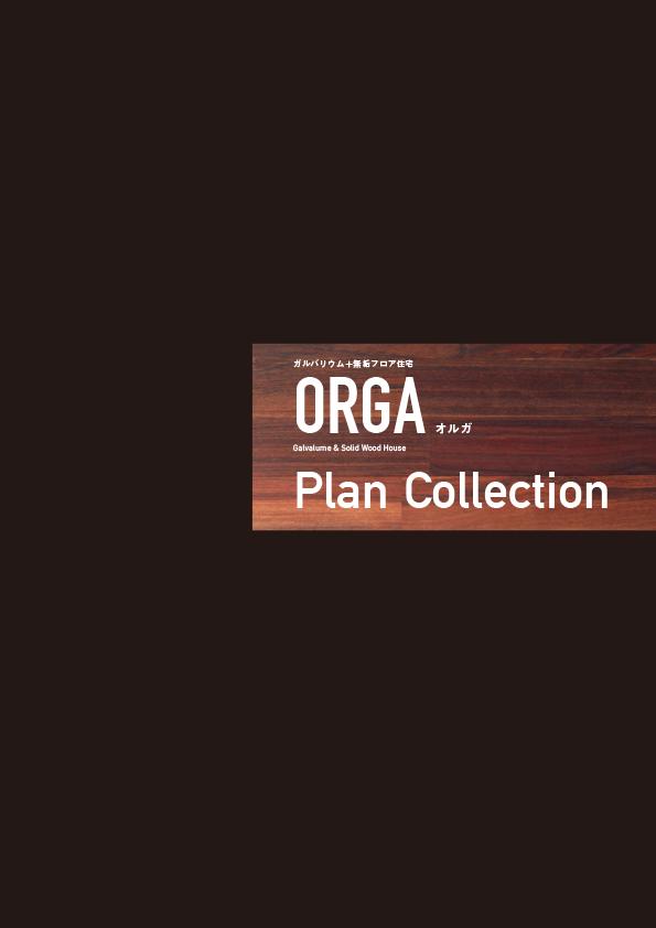 ORGA プランコレクション 表紙