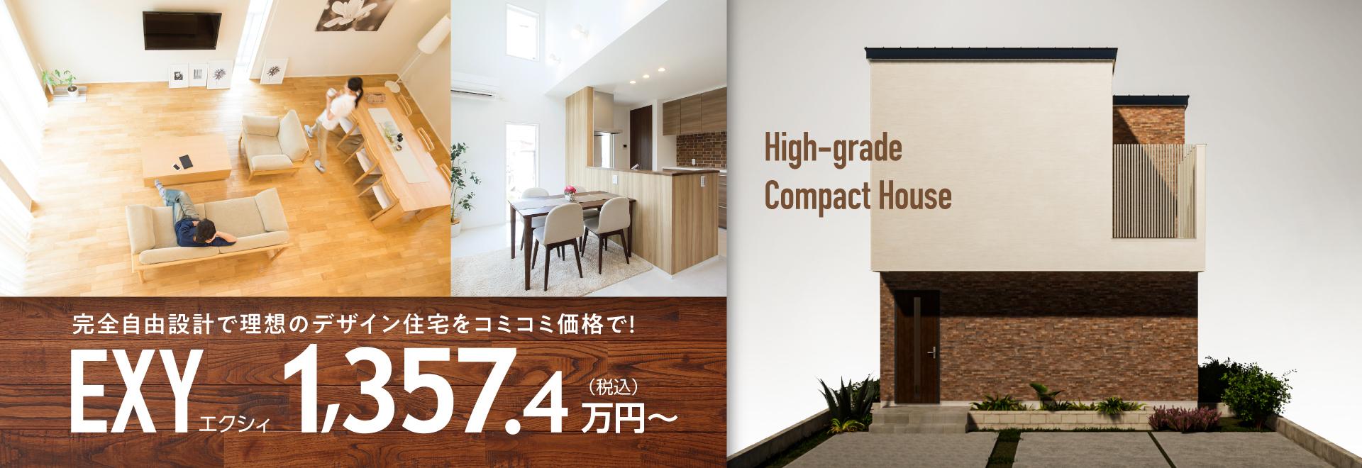 理想のデザイン住宅 EXY