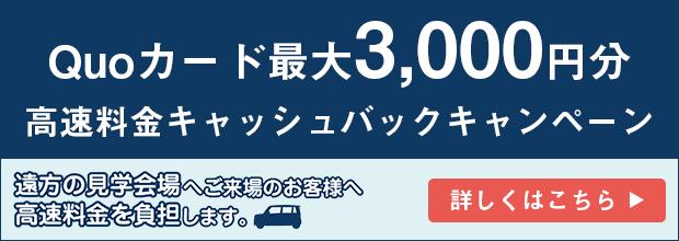 高速料金キャッシュバックキャンペーン