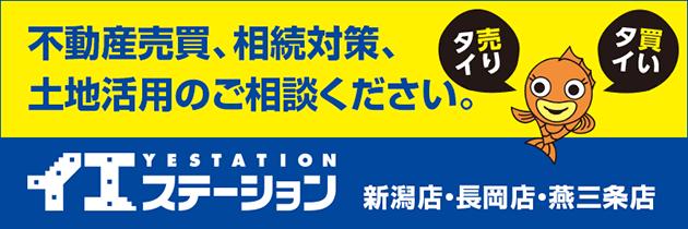 ハーバーエステート株式会社 イエステーション新潟店・長岡店・燕三条店