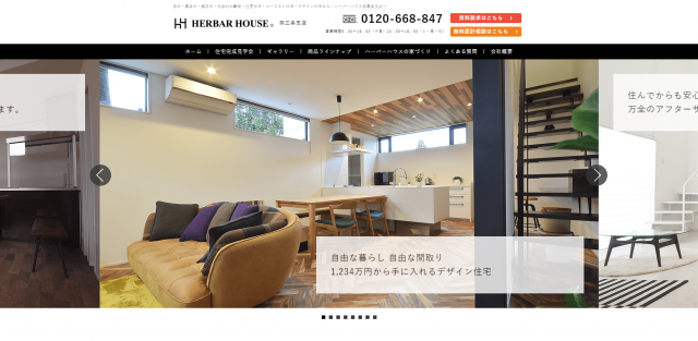 herbarhouse_tsubamesanjo_top