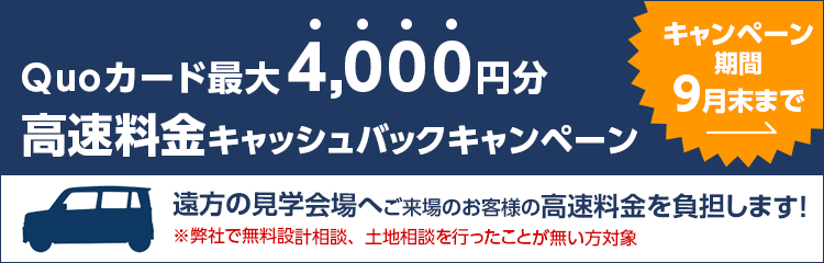 kousoku_cashback_banner_1809_03