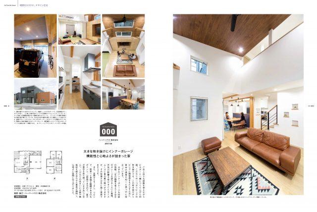 000-000ハーバーハウス-HK171225三沢邸B