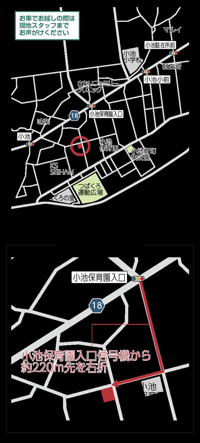 小池 燕 保育園 市